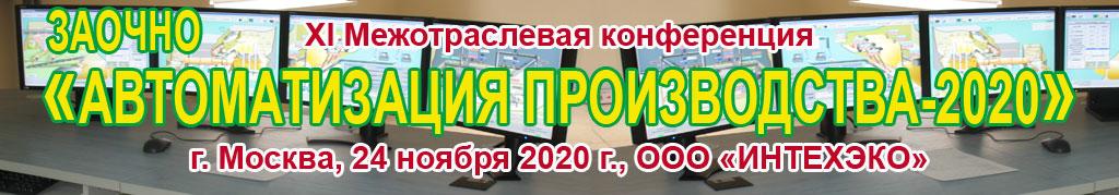 XI Межотраслевая конференция АВТОМАТИЗАЦИЯ ПРОИЗВОДСТВА-2020