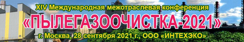 XIV Международная конференция ПЫЛЕГАЗООЧИСТКА-2021 28 сентября 2021 г. газоочистка в промышленности