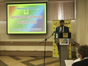 конференция АНТИКОРРОЗИОННАЯ ЗАЩИТА-2020