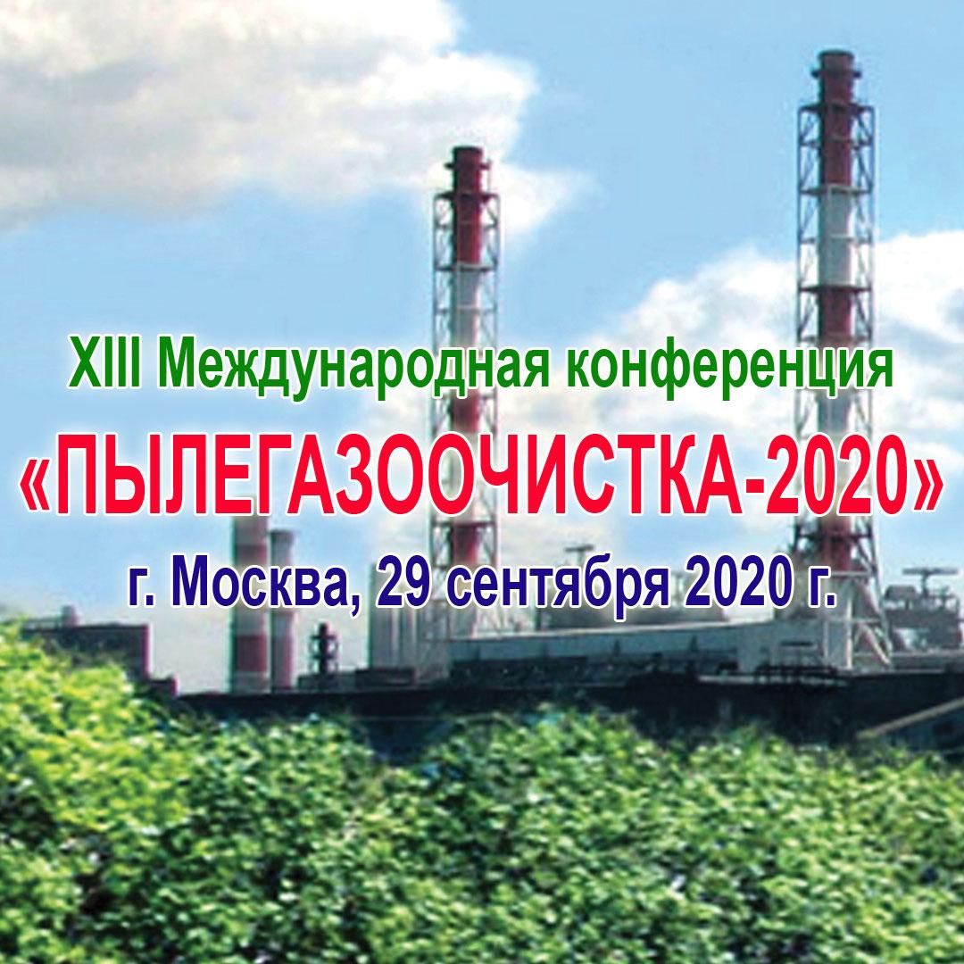 XIII конференция ПЫЛЕГАЗООЧИСТКА-2020 - газоочистка, электрофильтры, рукавные фильтры, скрубберы, циклоны, вентиляторы, дымососы, пылеулавливание, аспирация, золоулавливание, сероочистка, системы вентиляции и кондиционирования