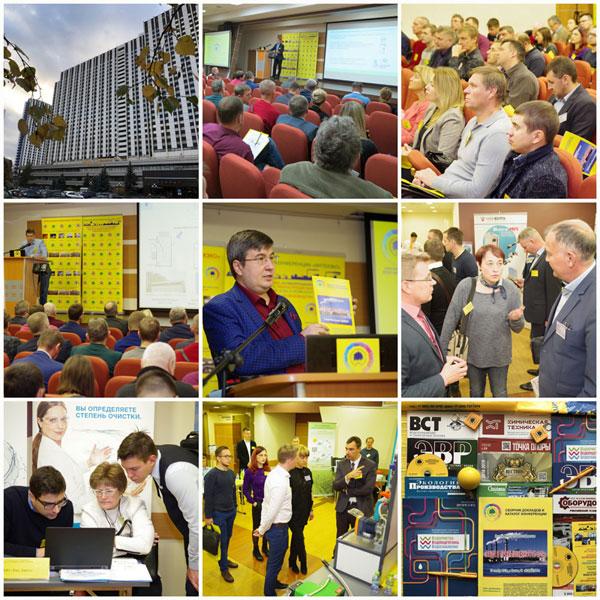 X Межотраслевая конференция ВОДА В ПРОМЫШЛЕННОСТИ-2019