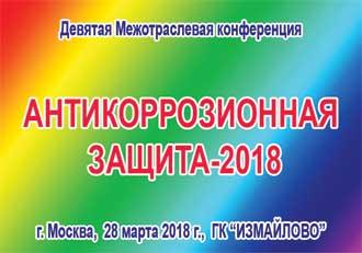 Девятая Межотраслевая конференция АНТИКОРРОЗИОННАЯ ЗАЩИТА-2018 - защита от коррозии, огнезащита, изоляция, противокоррозионная защита, окраска, ЛКМ, краски