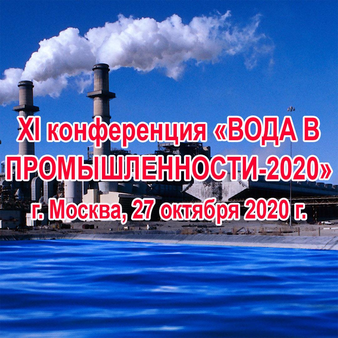 XI Межотраслевая конференция Вода в промышленности-2020 - водопользование, водоочистка, водоподготовка, водоснабжение промышленных предприятий