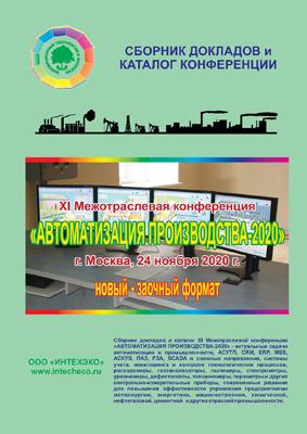 сборник докладов XI конференции АВТОМАТИЗАЦИЯ ПРОИЗВОДСТВА-2020