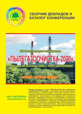 Сборник докладов XIII Международной конференции ПЫЛЕГАЗООЧИСТКА-2020 - газоочистка в промышленности