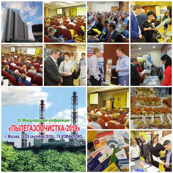 XII конференция ПЫЛЕГАЗООЧИСТКА-2019