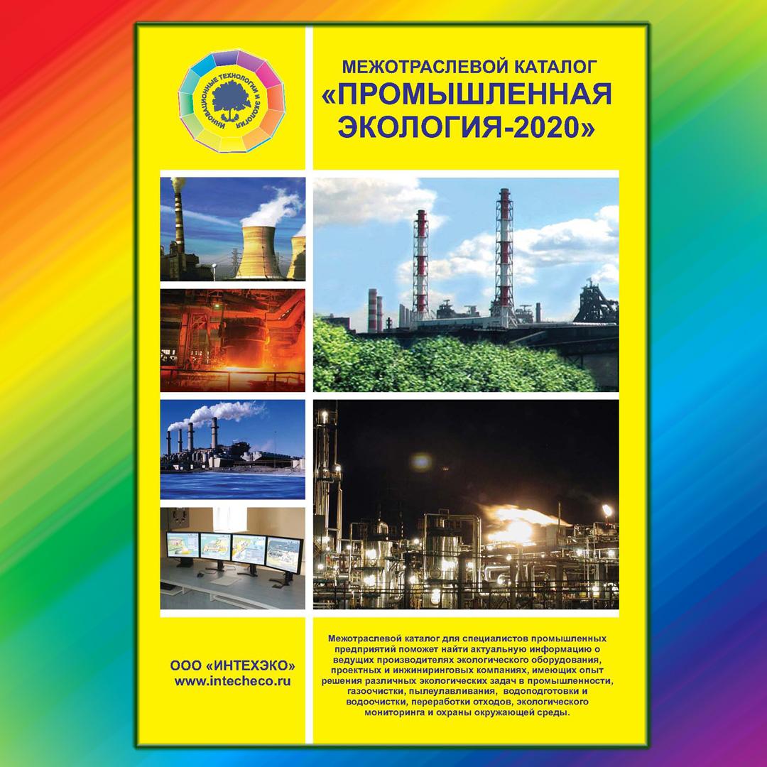каталог ПРОМЫШЛЕННАЯ ЭКОЛОГИЯ-2020