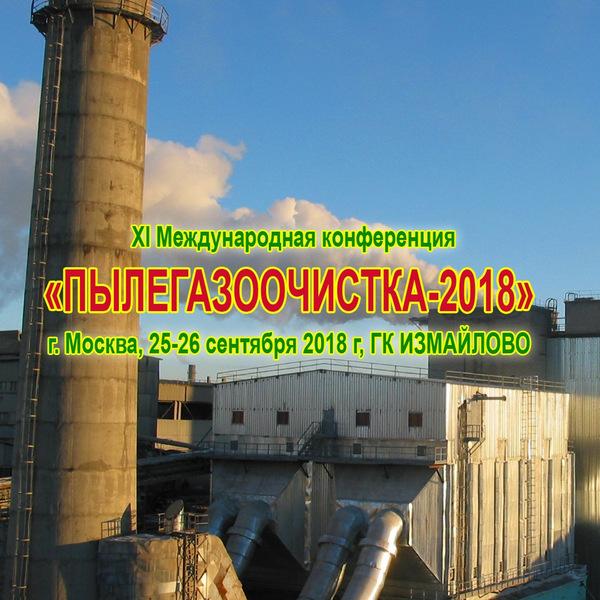 конференция - пылегазоочистка, газоочистка