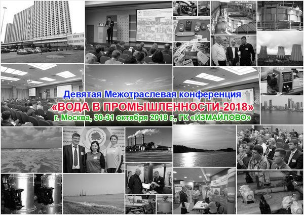 ВОДА В ПРОМЫШЛЕННОСТИ-2018 - водоочистка, водоподготовка, водоснабжение