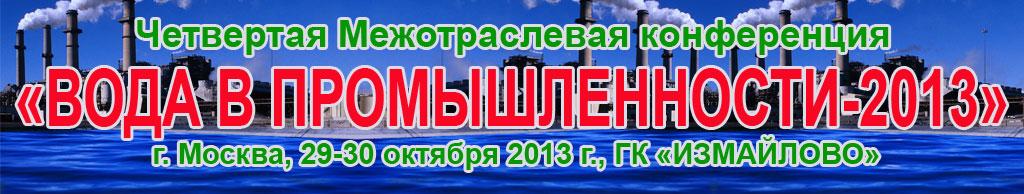 Межотраслевая конференция ВОДА В ПРОМЫШЛЕННОСТИ - водоподготовка, водоснабжение и водоочистка в энергетике, металлургии, машиностроении, цементной, нефтегазовой и других отраслях промышленности