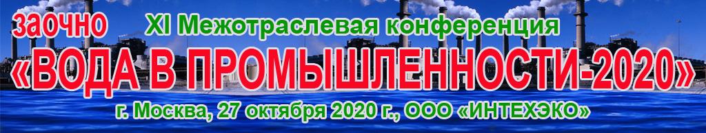 XI Межотраслевая конференция ВОДА В ПРОМЫШЛЕННОСТИ-2020 - водоподготовка, водоочистка