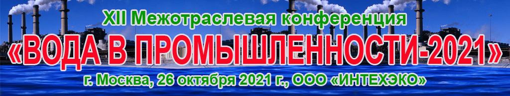XII Межотраслевая конференция ВОДА В ПРОМЫШЛЕННОСТИ-2021 - водоподготовка, водоочистка